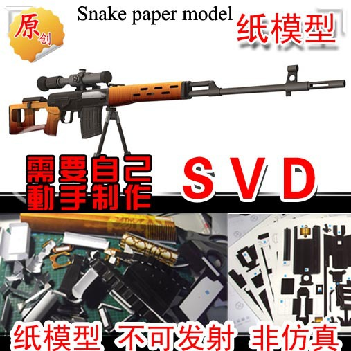 Handmade diy puzzle toy 1 :1 artificial gun svd sniper rifle 3d 3D assembly toys(China (Mainland))