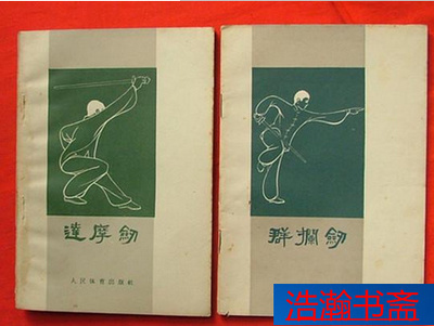 Martial arts: Damour sword / group of swords, Chinese martial arts book, Kung Fu book (1963 Edition)<br><br>Aliexpress