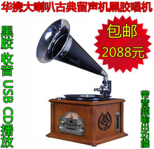 Old fashioned big trumpet gramophone radio-gramophone vinyl machine cd machine radio usb