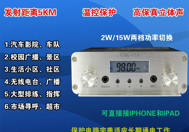 F 15 watt FM transmitter 15A wireless FM transmitter antenna GP1 car theater(China (Mainland))