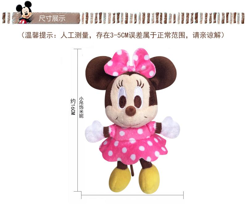Disney Mickey Minnie Mouse Clubhouse Winnie Pooh Small ornaments Plush Stuffed Toy wholesale 100% authentic quality guaranteed(China (Mainland))