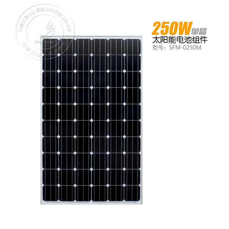 The new A -class enough power 250W monocrystalline silicon solar cell module Solar panels 30V Household stock(China (Mainland))