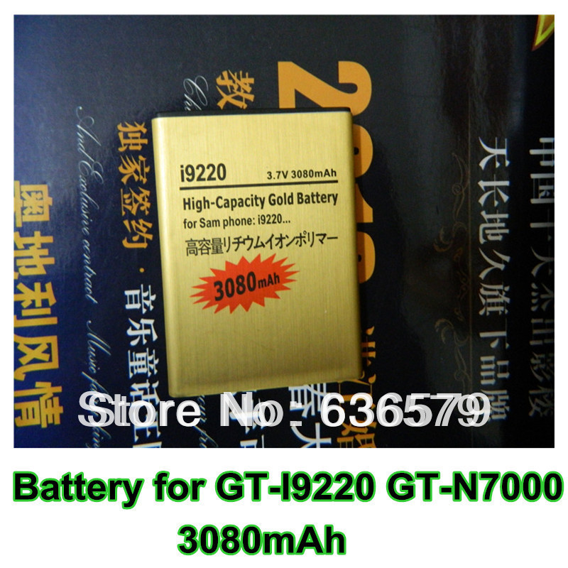 3080 mAh Gold replacement battery for Samsung Galaxy Note GT-i9220 GT-N7000 I9220 N7000 Batterie Bateria Batterij AKKU(China (Mainland))