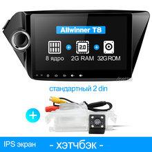 Asottu CK29060 2G Android 7.1.2 navegación del coche DVD GPS para KIA K2 Rio 2010 2011 2012 2013 2014 2015 coche estéreo radio(China)