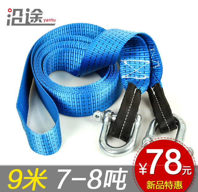 Car trailer rope trailer belt dragrope 9 meters 7 - 8 pulling rope hook thickening off-road car traction rope