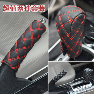 Car accessories set car handbrake cover gears sets auto upholstery decoration