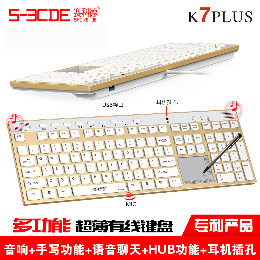 2015 Air Mouse Mechanical Keyboard Saikede K7 Plus Multifunction Chocolate Wired Mic For Audio Mute Keyboard With Handwriting(China (Mainland))
