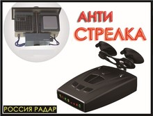 Anti Police Strelka Radar detector For Russia STR530