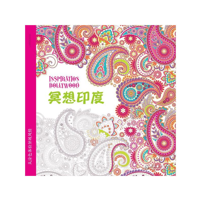 Inspiration Bollywood Coloring Book Adults Children Relieve Stress Kill Time Secret Garden Painting Drawing Graffiti Gift Book(China (Mainland))