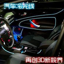 3M AUTO interior refit atmosphere light  Car stlying EL cold light LED decorative light Car Decoration Free shipping(China (Mainland))