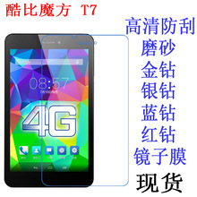 Clear Screen Protector Anti-Fingerprint Soft Protective Film For Cube T7 7 inch Tablet Retail Package