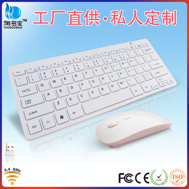 Mini slim wireless mouse and keyboard wireless keyboard and mouse set, Andrews Apple system keyboard mouse desktop tablet(China (Mainland))