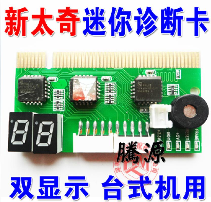 POS card dual display motherboard diagnostic card with reset lamp(China (Mainland))