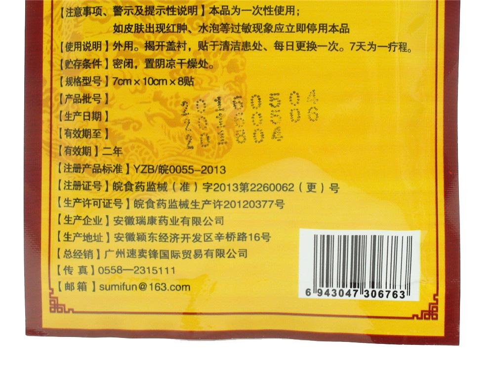 HTB1A 31KXXXXXafaXXXq6xXFXXXi - 32Pcs/4Bags Sumifun Body Massager medical plaster ointment for pain tens pain relief capsicum plaster tiger balm health K00204