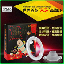D1190 Joker penis ring,cock ring,sex products for men penis,sex toys(China (Mainland))
