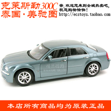 Figure 1:18 Chrysler 300C Chrysler mylch 2005 Navy car model