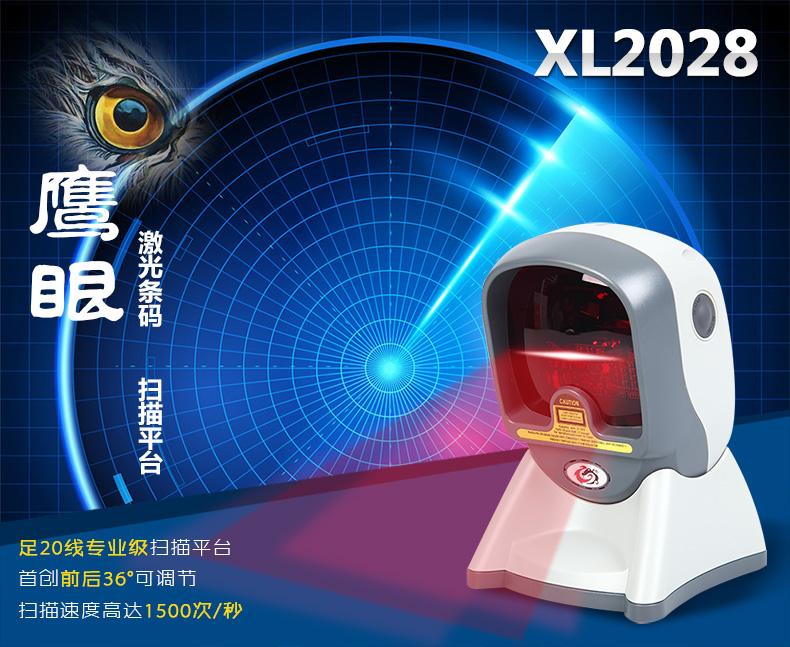 XL-2028 laser barcode scan ner  Scanning Platform express a single dedicated Scanning Platform sweep supermarket bar code reader<br>