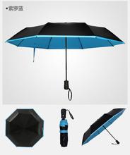 Full automatic folding umbrella umbrella strong UV glue black shading umbrella sunscreen female super light strong(China (Mainland))