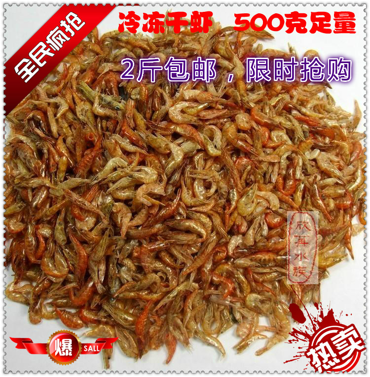 Fish food feed frozen fish dried shrimp dry hamster for Frozen fish food
