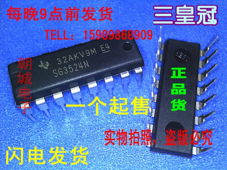 Free shipping 2PCS SG3524N Ti SG3524N(China (Mainland))