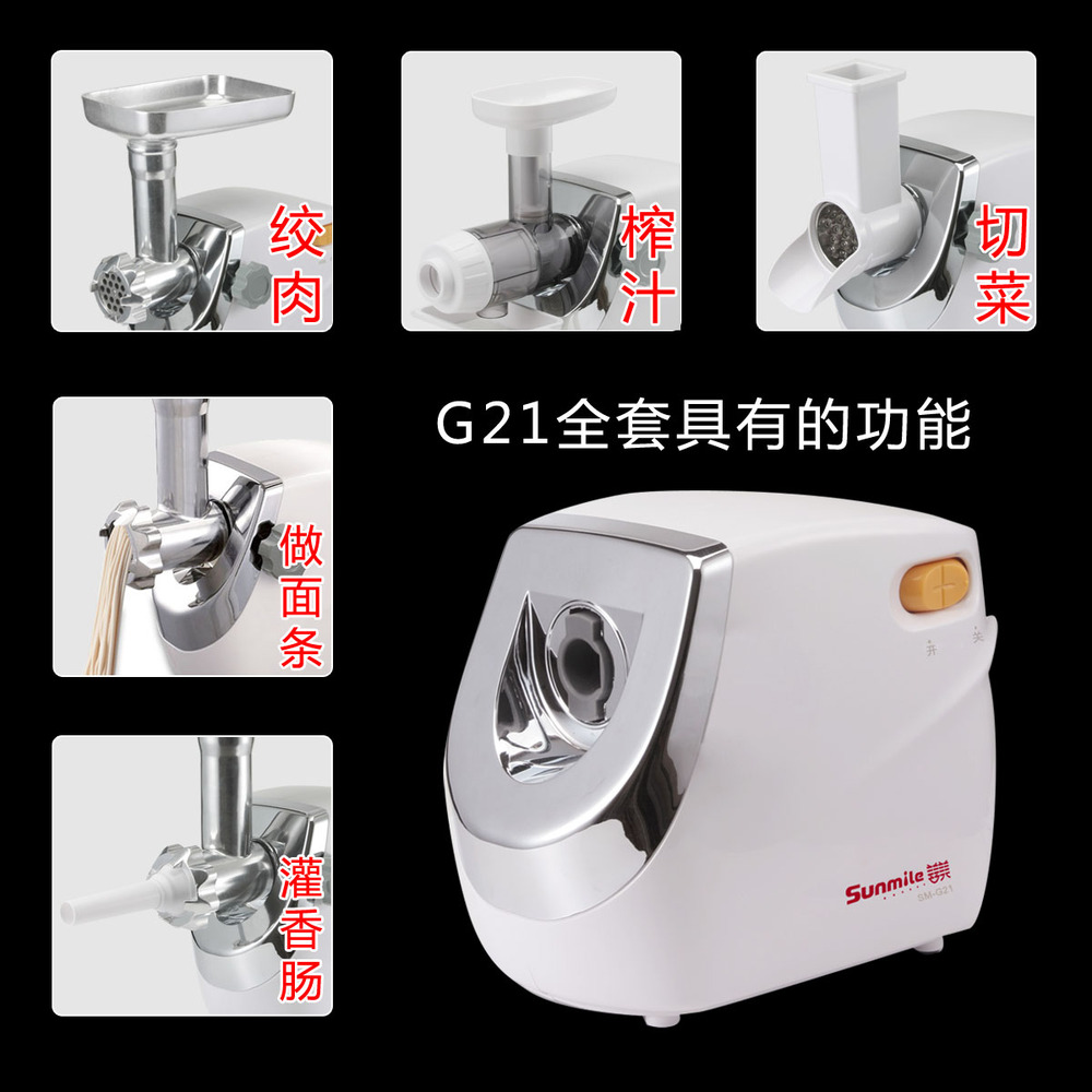 sm Enema Perfect SM-G21 complete set of cooking machine multifunction household electric meat grinder shredded slice