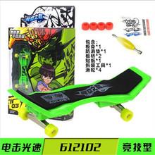 Competitive Model Finger board Professional finger mini Skate  for kids novelty items Toy Finger master skateboard finger toys(China (Mainland))