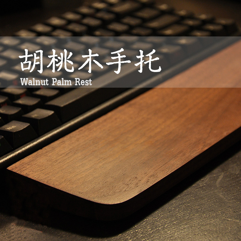 Гаджет  Natural Black Walnut Texture Solid Wood Palm Rest Design for Filco MINILA AIR BLUETOOTH US 67key Keyboard gaming keyboard pad   None Мебель