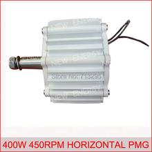 Free  Shipping! High quality 400w 450rpm low rpm horizontal wind generator / permanent magnet ac alternator