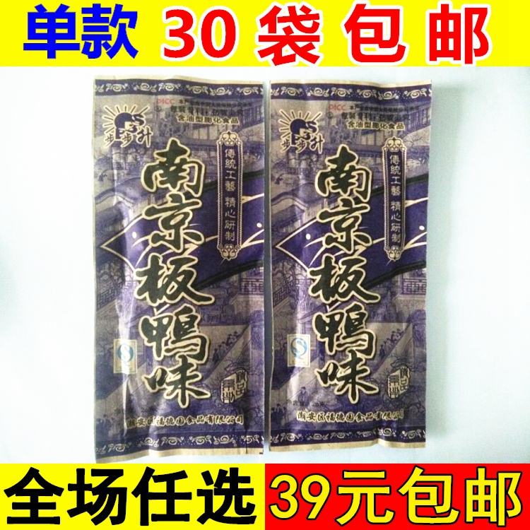 duck food classic expansion packs delicacy Food Authentic native characteristics Gourmet china food Snack Chinese
