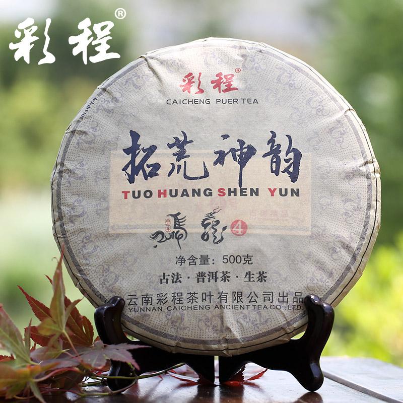 Color cheng pu er tea in 2014 pioneer spirit dragon born pu er tea 500 g 4 * 1 piece<br><br>Aliexpress