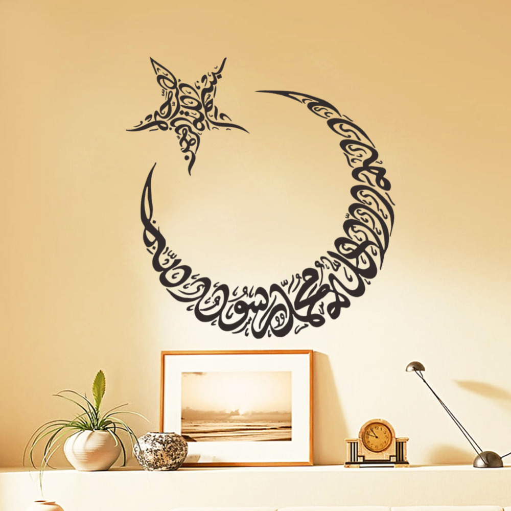 moon star design islamic wall art slamic vinyl sticker wall art quote allah arabic muslim decals. Black Bedroom Furniture Sets. Home Design Ideas