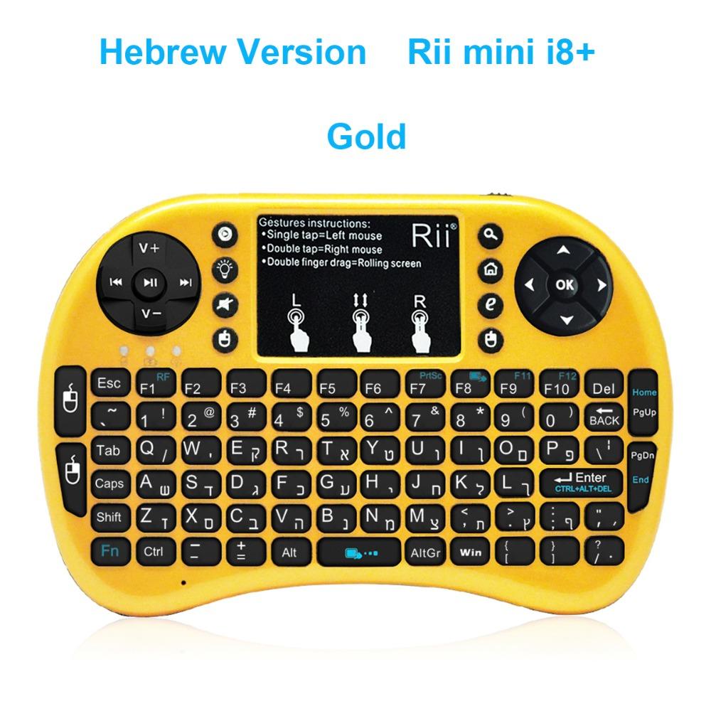 Israel Hebrew English Language Mini Keyboard 2.4G Rii i8+ Wireless Mini Keyboard Touchpad Mouse Backlit For Tv box tablet pc ps3(China (Mainland))