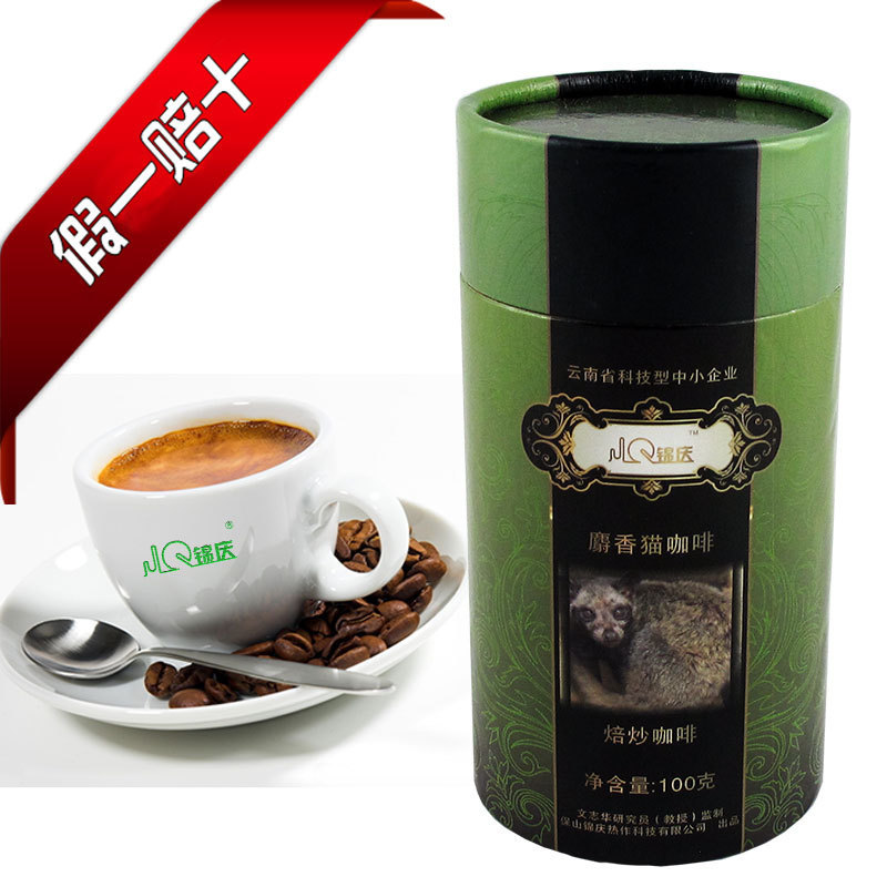 2015 Sale Tea Tablet Bag Eucommia Tea Yunnan Baoshan Civet Feces Coffee Beans Medium Roast Cooked