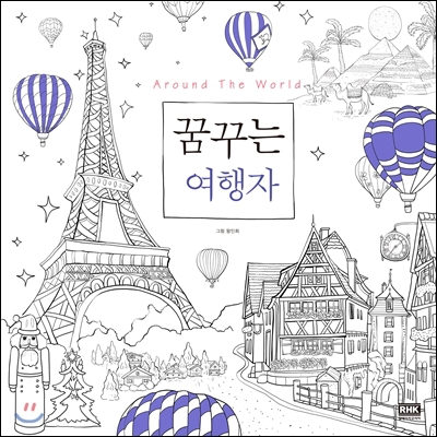 Around The World [64p,250*250mm] [MADE IN KOREA] [HIGH QUALITY ...
