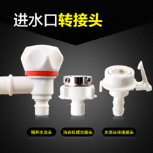 Fully-automatic washing machine taps water inlet adapter induction-pipe cord lock connector simple water faucet(China (Mainland))