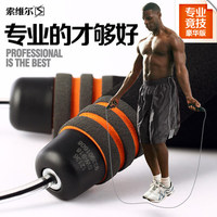 Professional jumping rope adult fitness equipment lose weight sports tool high quality bearing skip rope suitable for man/woman