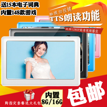Uniscom T656 mp5/3/4 player 4.3inch with Photo Viewer E-Book Reader Voice Recorder FM Radio Video Movie support tf card(China (Mainland))