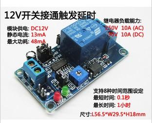 12v time delay relay delay circuit module vibration alarm module c2a2  free shipping<br><br>Aliexpress
