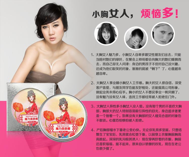 Magic Breast Cream цена