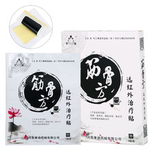4 Piece/Box Chinese Traditional Herbal Black Medical Plaster Pain Relief Patch for Muscles and Joints Health Care