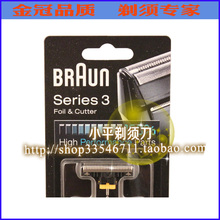 Free Shipping 30B 31B 51S Cutter Only for CruZer Twist PocketGo MobileShave 8000 7000 6000 5000 4000 3 5 Series(China (Mainland))