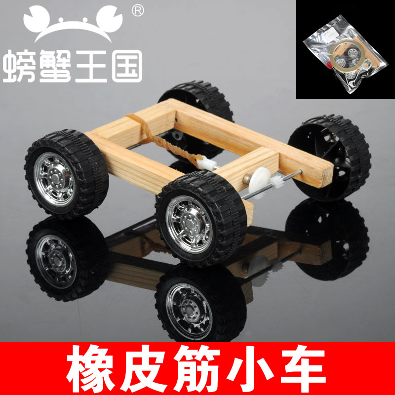 Crab Kingdom model production parts rubber band car model DIY small technology to produce material package(China (Mainland))