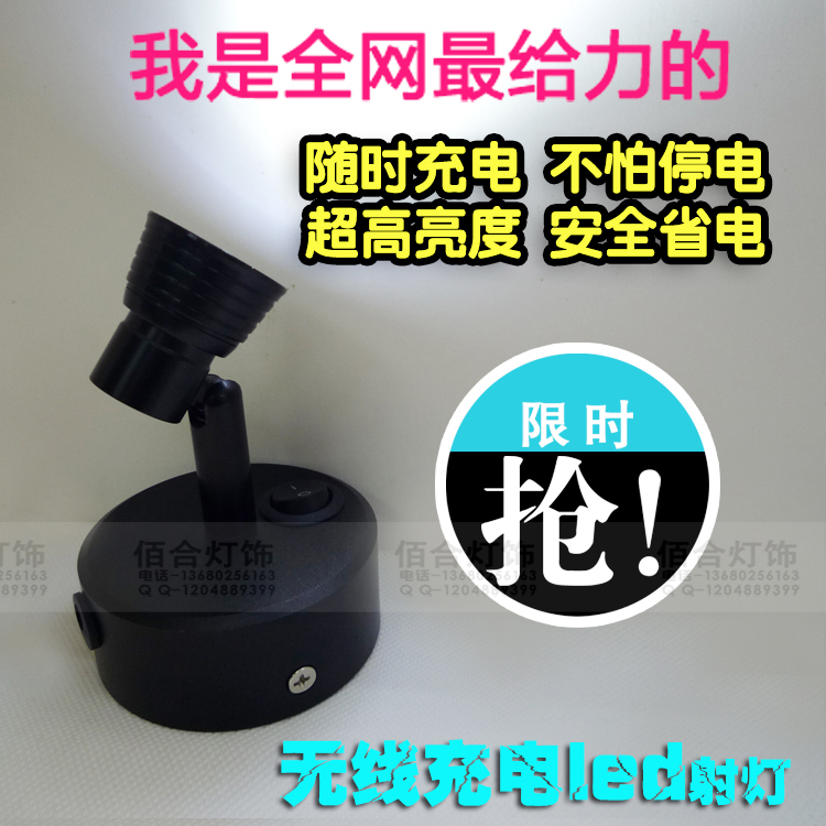 Led battery display cabinet lamp wireless charge spotlights lamp spotlights assembly(China (Mainland))