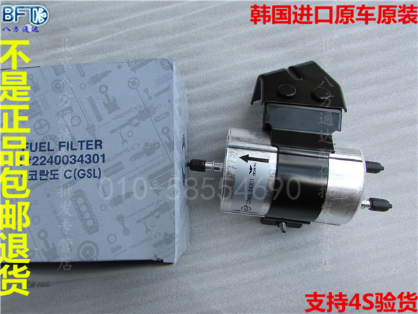 Ssangyong Actyon Kyron Crest Road, Imperial Lord Xi Kelan multi-grid fuel filter fuel filter steam cleaner(China (Mainland))