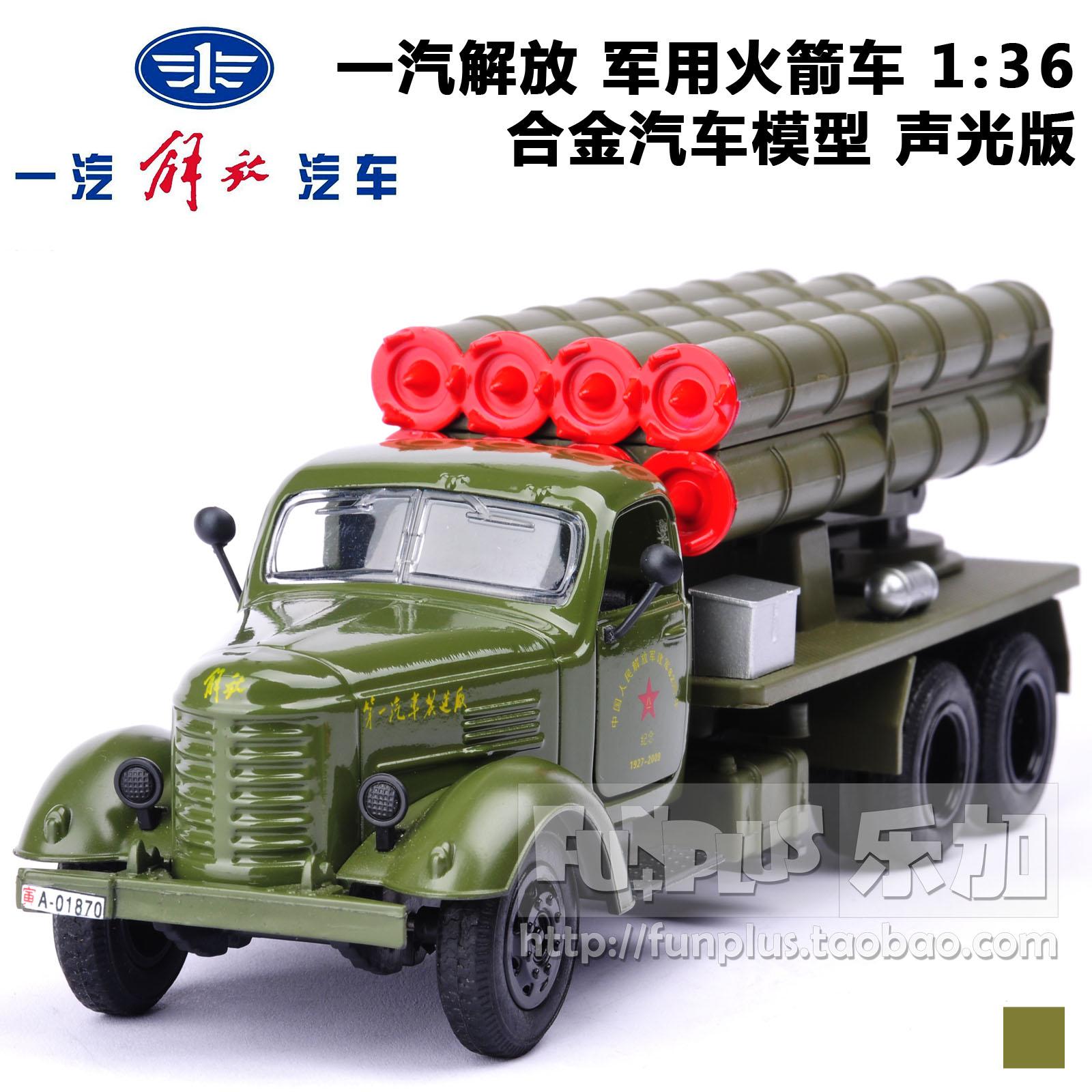 The old liberated military rocket car 1:36 alloy model car simulation acousto-optic toy vehicle back(China (Mainland))
