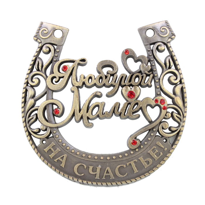 2016 new metal horseshoes Russian specialties, size 7 * 7cm inlay rhinestones horseshoe give love mom, Mother's Day gifts(China (Mainland))