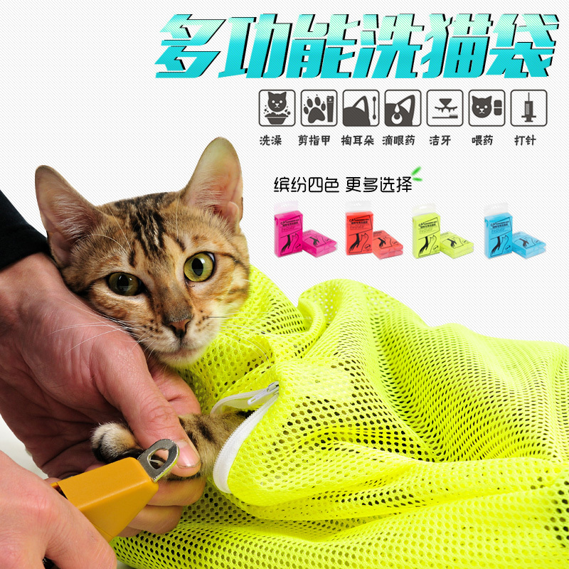 Free shipping! Multifunction kitty cat bags cat a bath to wash fixed bags / nails / given medicines / injections / bath bags(China (Mainland))