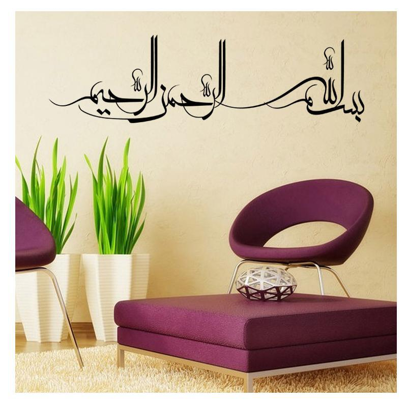 Muslim culture islamic wall stickers creative stencils for for Stickers decorativos