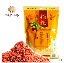 Ningxia Zhongning Medlar Lose Weight Goji Berry Top Grade Goji 500g Energy Diet Gojizi