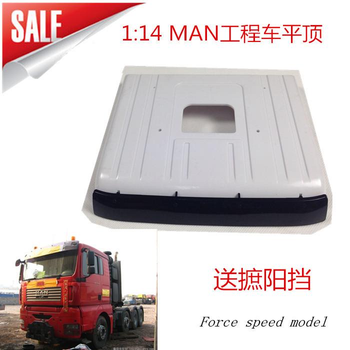 Free shipping rc car model toys 1:14 Tamiya truck MAN TGX DIY car modification accessories flattened shell (Tamiya Parts)(China (Mainland))